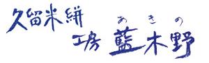 久留米絣工房藍木野